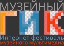 Интернет фестиваль музейного мультимедиа «Музейный Гик»